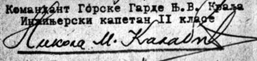 Оригинални Калабићев потпис