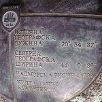 Нулта тачка града Крагујевца
