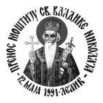 Плакат – Пренос моштију Светог Владике Николаја – 12. маја 1991.