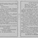 Војничка равногорска књижица Петра Радана