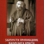 Књига – Златоусти проповедник васкрслог Христа – Свети Владика Николај у сећањима савременика