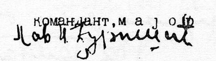 Потпис са фалсификованог извештаја