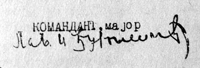 Потпис са једног Ђуришићевог оригиналног извештаја