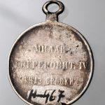I-467 Srebrna medalja za hrabrost, revers