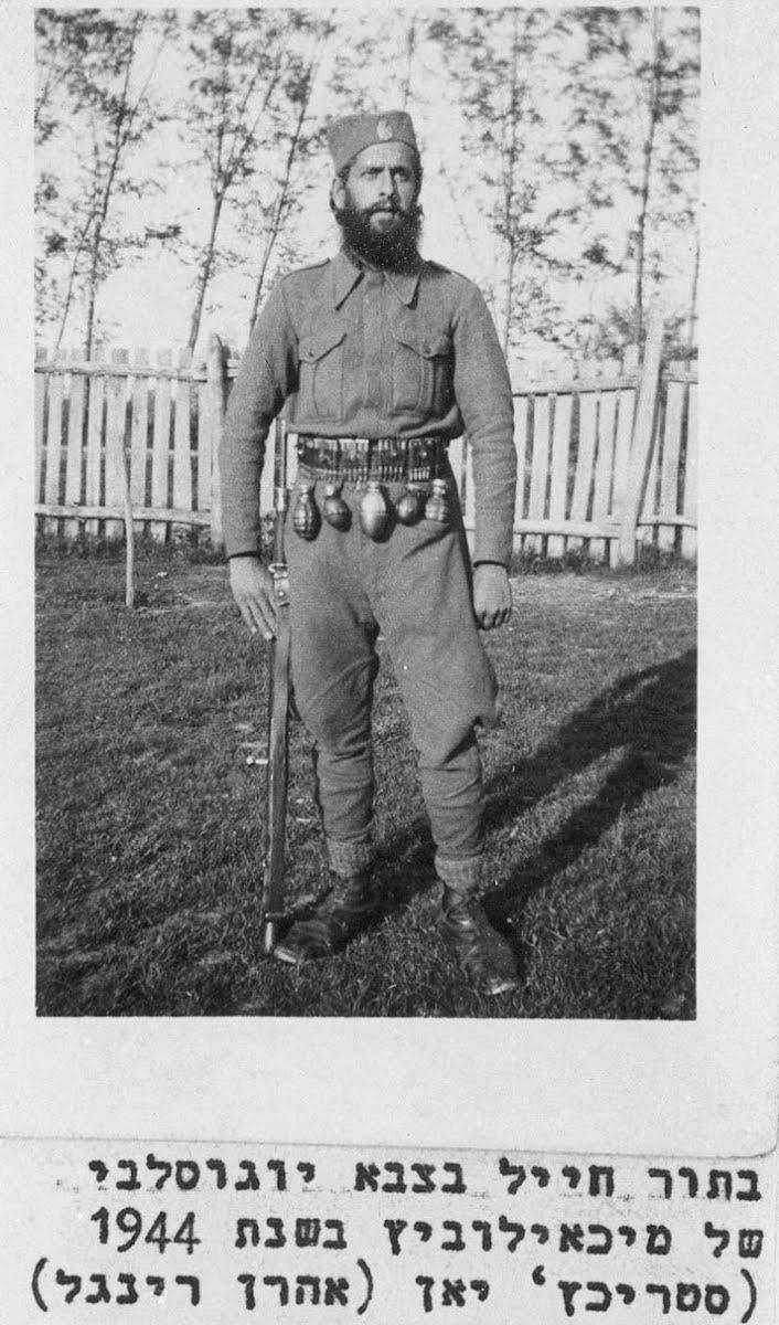 Фотографија из музеја Вад Јашем, са следећим потписом: Jevrej Аaron Rengel (Yan Strichitz) as a Yugoslavian soldier of the Michaelovitz unit