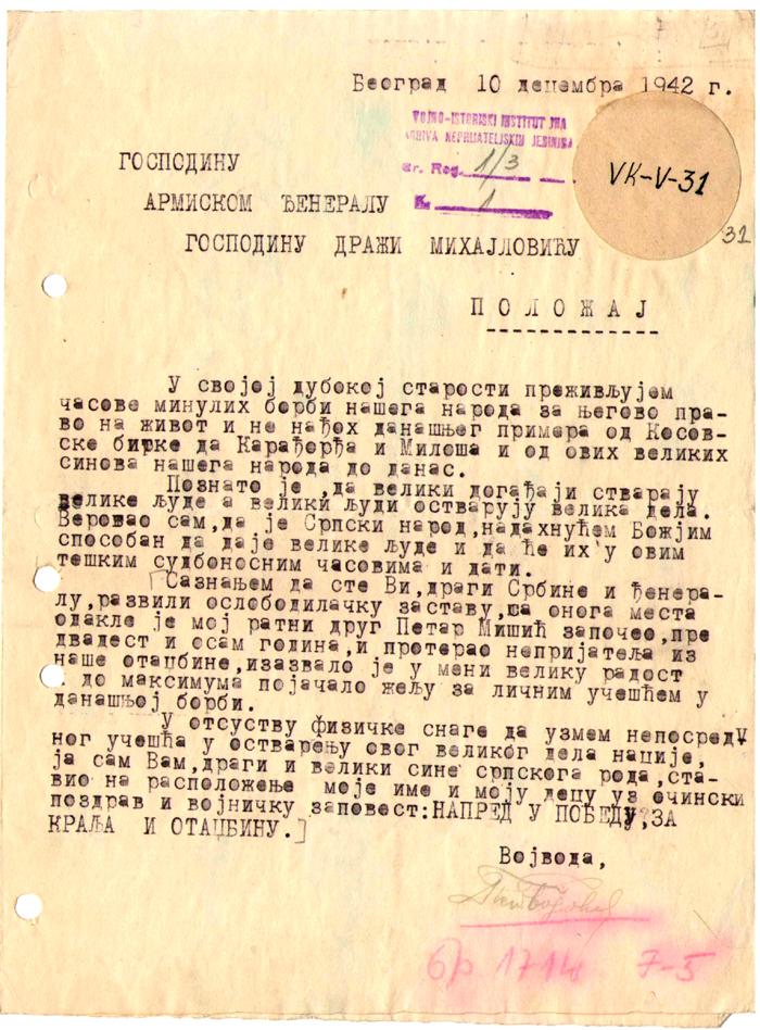 Писмо које је војвода Петар Бојовић, прослављени војсковођа из Првог светског рата, и из ранијих ратова, послао ђенералу Дражи 1942. године. Оригинал се чува у Војном архиву у Београду, архивска ознака је у десном горњем углу.