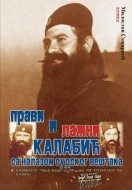 Pravi i lazni Kalabic