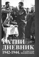Ratni dnevnik copy
