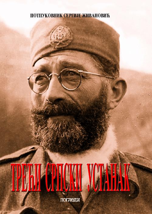 Treci srpski ustanak