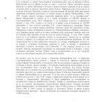 Zapisnik Jan_ 25, 2013 SLS (3)