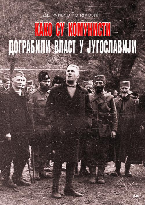 kako su komunisti dograbili vlast u jugoslaviji
