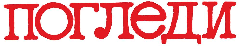 Crveni Pogledi logo manji