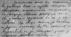 Детаљ из ''Калабићевог писма'' Убди, које је у ствари писао удбаш Никола Миловановић Грба