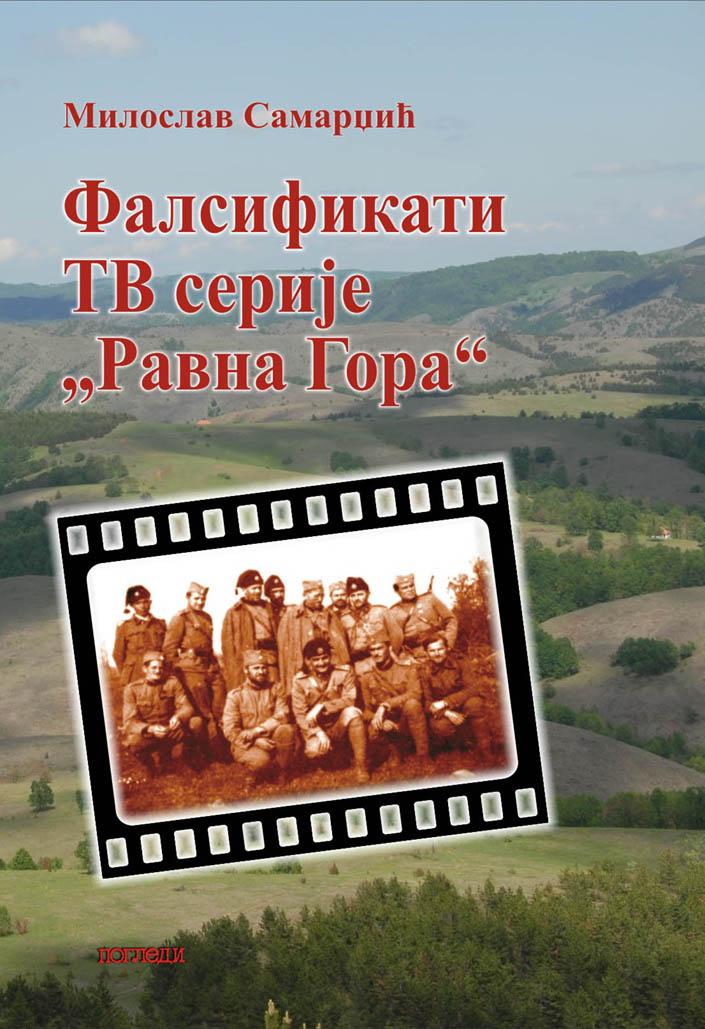 0014 Falsifikati TV serije Ravna Gora - korica