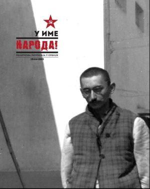 Борислав Пекић, плакат изложбе, дизајнер Ivan Benussi