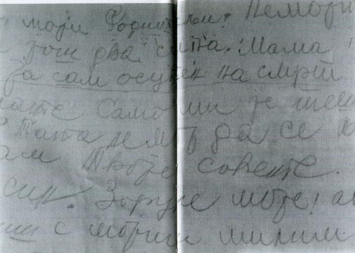 1.Писмо Саве Поповића на јастучници