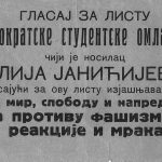 Изборни плакат