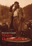 Korca Major Palosevic ok KONACNO, prva