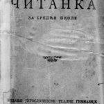 Равногорска читанка штампана уЕболију