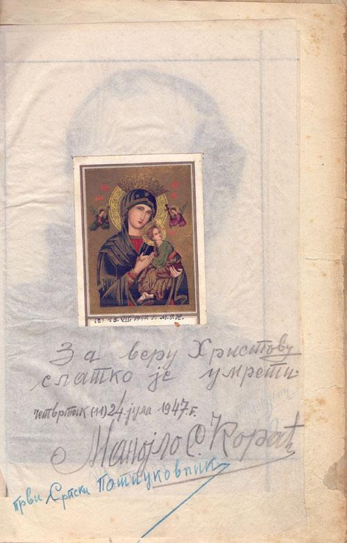 Икона Пресвете Богородице - прва страна рукописа Манојла Кораћа. Уписани датум вероватно значи да је рукопис тада укоричен. Био је први потпуковник кога је произвела Недићева влада