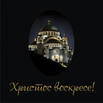 ВАСКРС