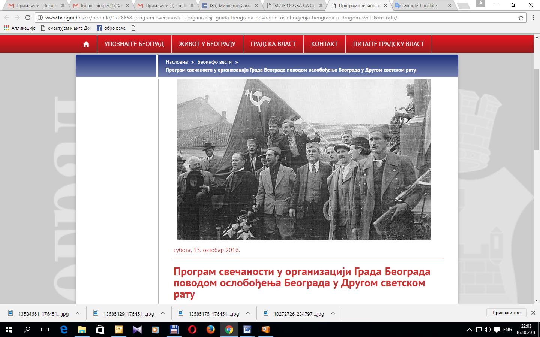 Фотографија равногорског одбора у ослобођеном Крушевцу, 14. октобра 1944, која је исечена и искоришћена за ''октобарске свечаности'' у Београду