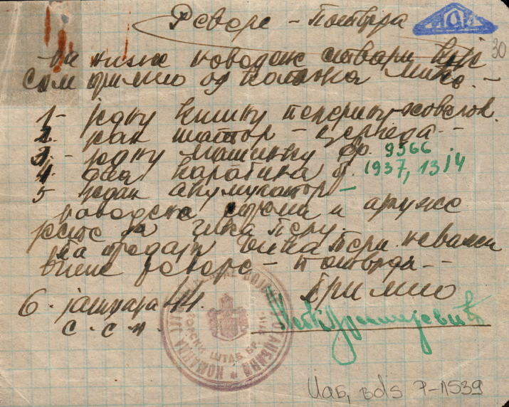 Потврда реверс Пањевићу са потписом Негована Арсенијевића