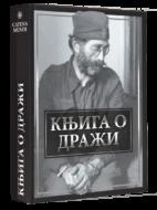 Knjiga-o-drazi