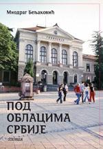 001 Korice-pod-oblacima-Srbije-2-NET