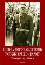 0011 Vojvoda-Dobroslav-Jevdjevic