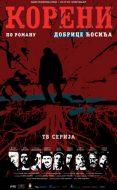 Плакат за ТВ серију страве и ужаса