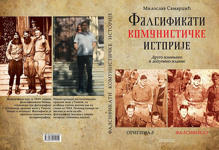 Фалсификати комунистичке историје