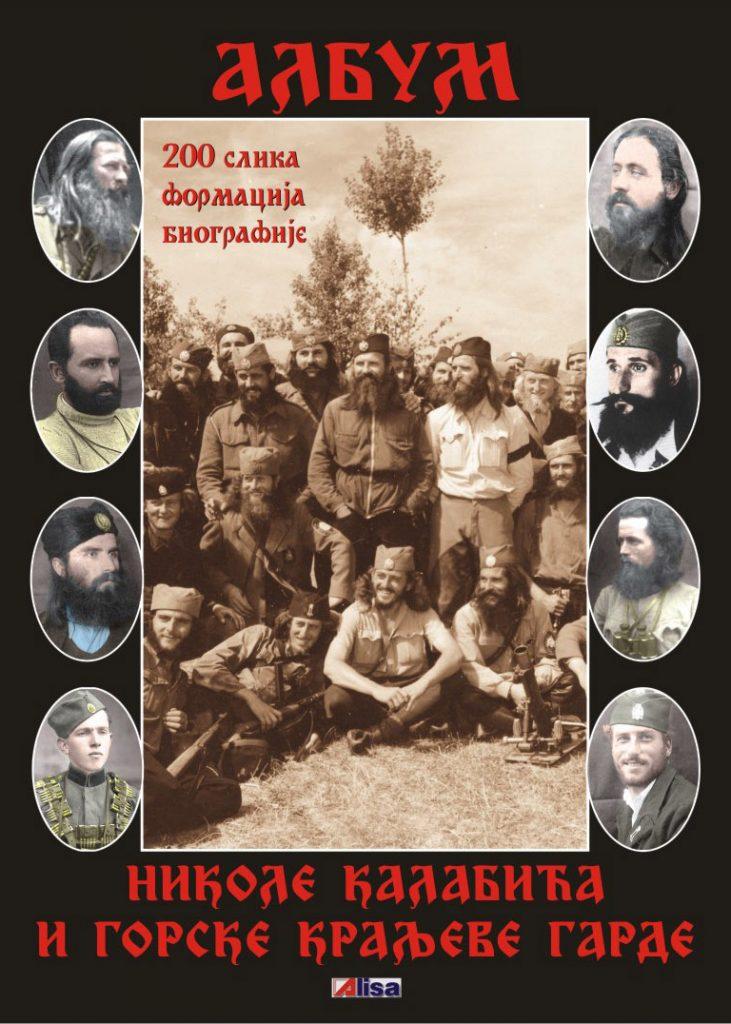 005 Album Kalabica i Gorske garde