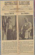 Цетињски Вјесник - проглашење Краљевине Црне Горе